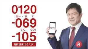 20170221-楽天スマート-7