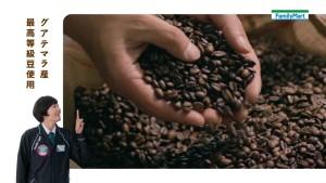 famima-coffe-2